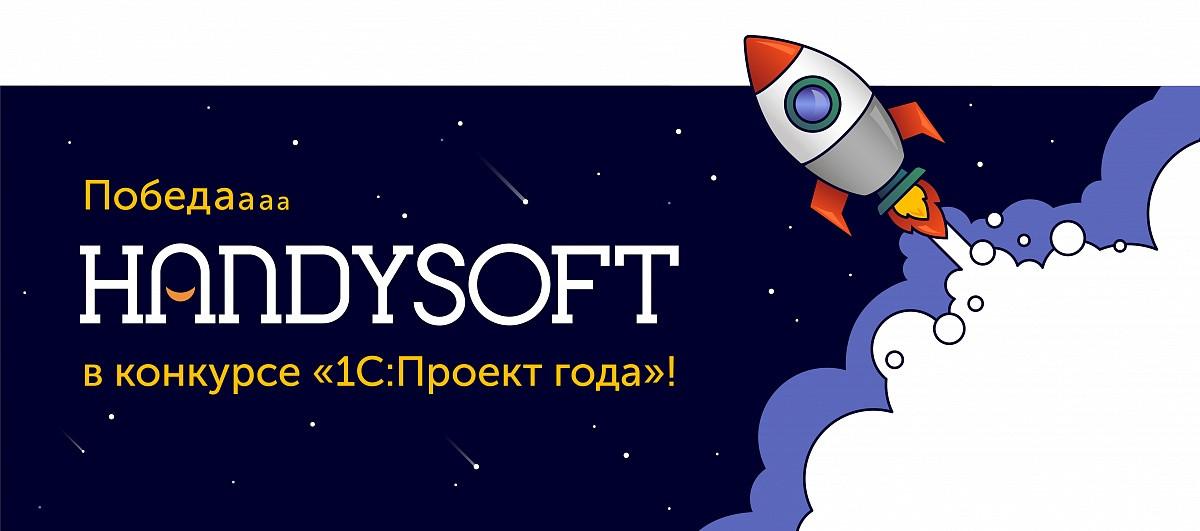 Победа «Хэндисофт» в конкурсе «1С:Проект года»!